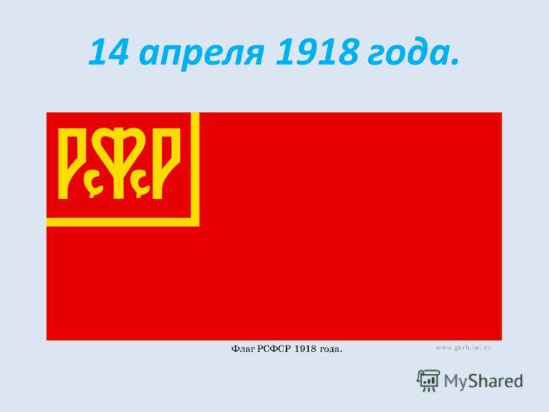 14 апреля 1918 года.