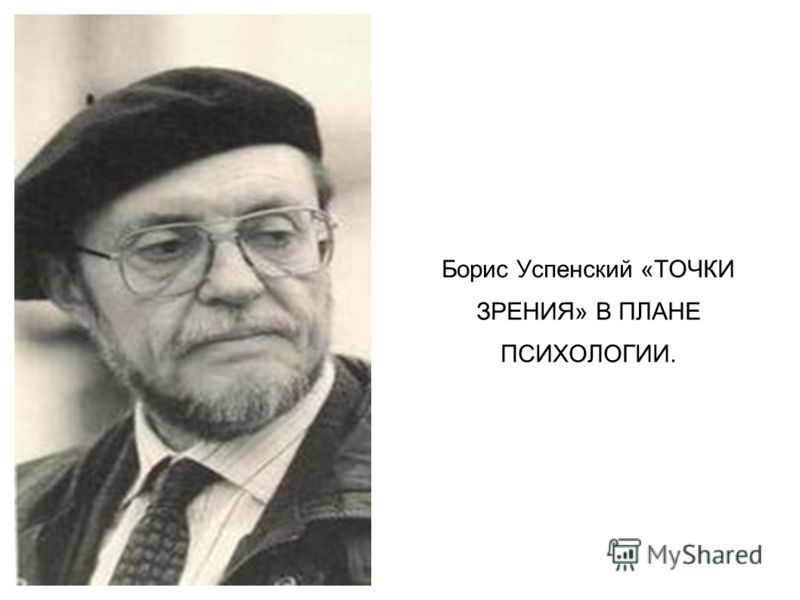 Борис Успенский «ТОЧКИ ЗРЕНИЯ» В ПЛАНЕ ПСИХОЛОГИИ.