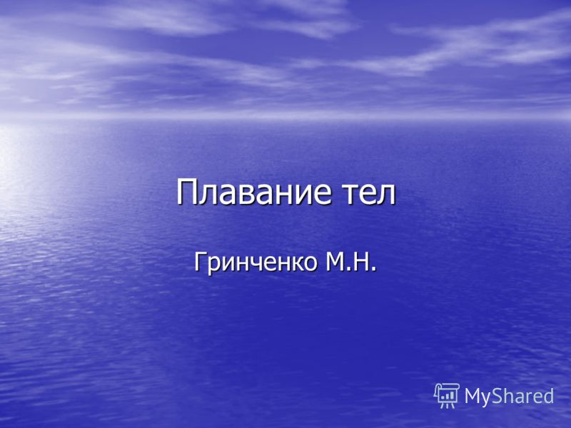 Плавание тел Гринченко М.Н.