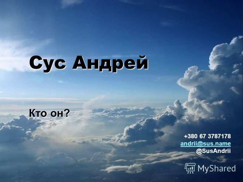 Сус Андрей Кто он? +380 67 3787178 andrii@sus.name @SusAndrii
