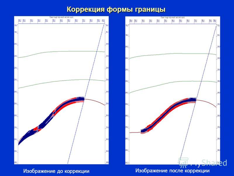 Коррекция формы границы Изображение до коррекции Изображение после коррекции