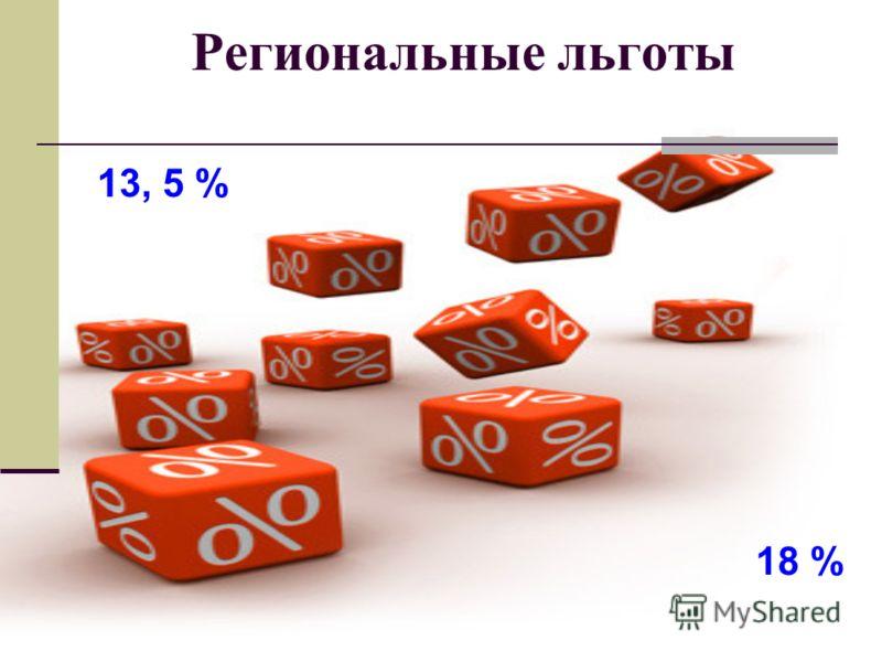 Региональные льготы 13, 5 % 18 %
