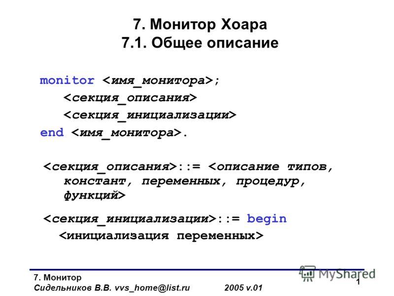 7. Монитор Сидельников В.В. vvs_home@list.ru 2005 v.01 1 7. Монитор Хоара 7.1. Общее описание monitor ; end. ::= ::= begin