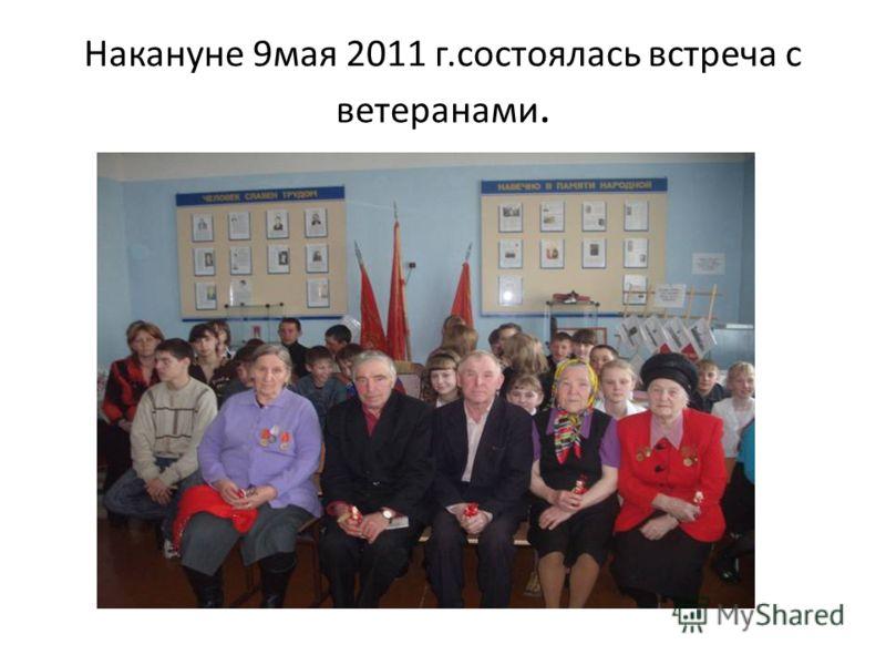 Накануне 9мая 2011 г.состоялась встреча с ветеранами.