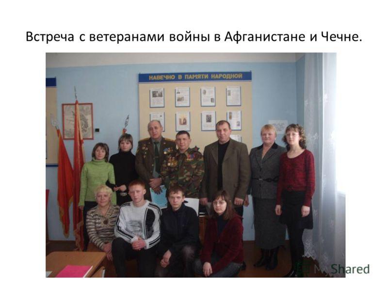 Встреча с ветеранами войны в Афганистане и Чечне.