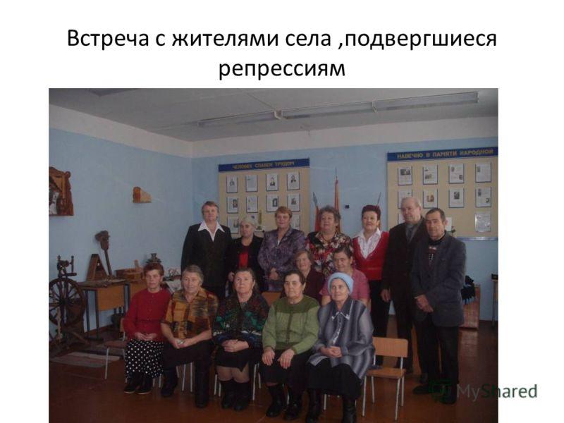 Встреча с жителями села,подвергшиеся репрессиям