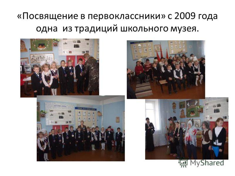 «Посвящение в первоклассники» с 2009 года одна из традиций школьного музея.