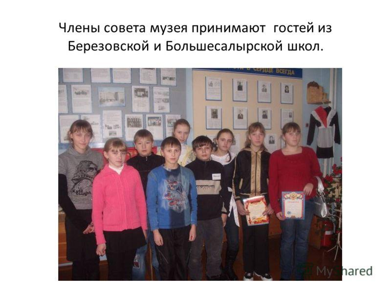 Члены совета музея принимают гостей из Березовской и Большесалырской школ.