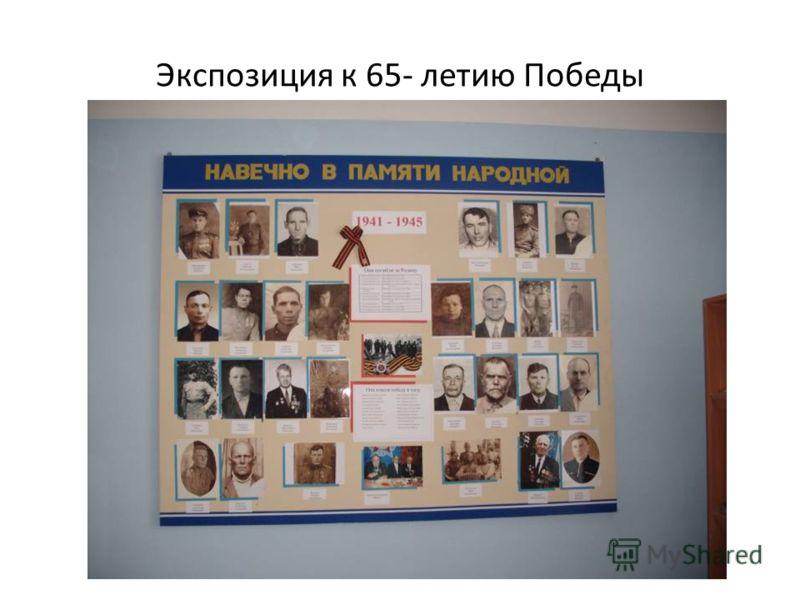 Экспозиция к 65- летию Победы