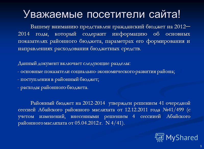 ГРАЖДАНСКИЙ БЮДЖЕТ НА 2011-2013 ГОДЫ ГРАЖДАНСКИЙ БЮДЖЕТ НА 2012-2014 ГОДЫ
