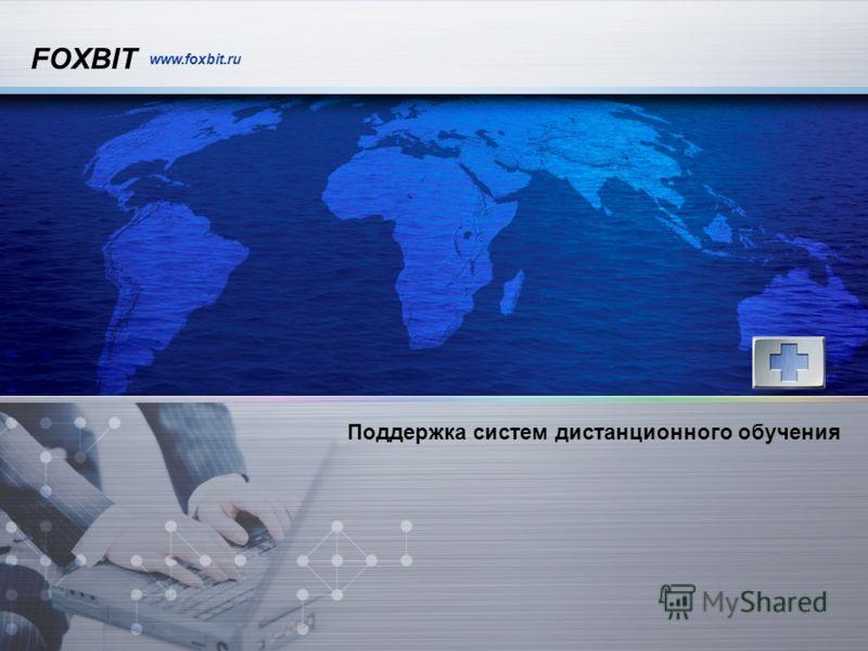 FOXBIT www.foxbit.ru Поддержка систем дистанционного обучения