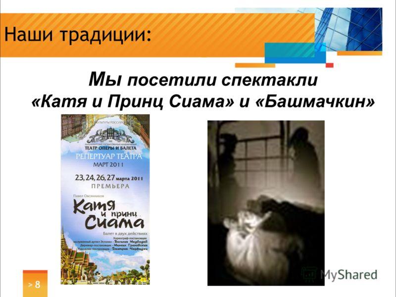 Наши традиции: Мы посетили спектакли «Катя и Принц Сиама» и «Башмачкин» > 8> 8