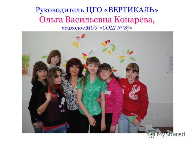 Руководитель ЦГО «ВЕРТИКАЛЬ» Ольга Васильевна Конарева, психолог МОУ «СОШ 87»