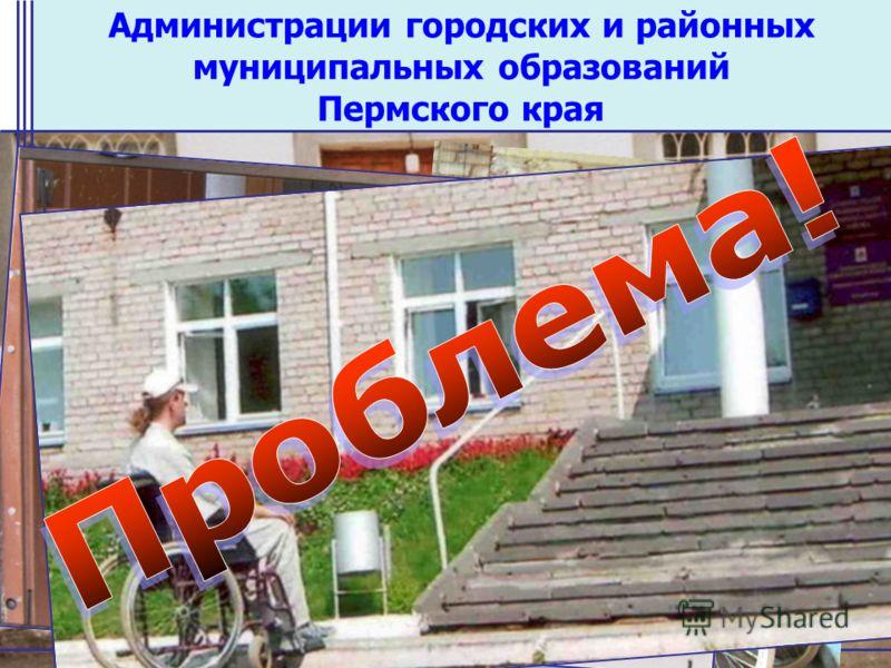 Администрации городских и районных муниципальных образований Пермского края