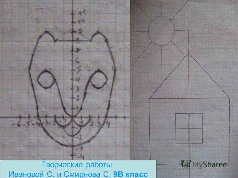 Творческие работы Ивановой С. и Смирнова С. 9В класс