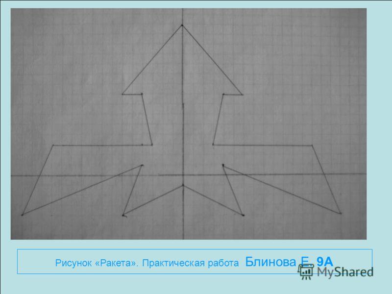 Рисунок «Ракета». Практическая работа Блинова Е. 9А