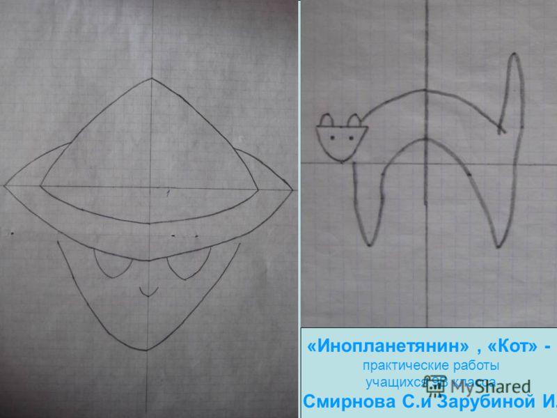 «Инопланетянин», «Кот» - практические работы учащихся 9В класса Смирнова С.и Зарубиной И.