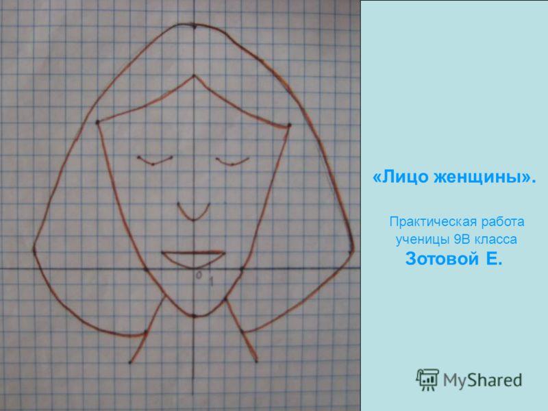 «Лицо женщины». Практическая работа ученицы 9В класса Зотовой Е.