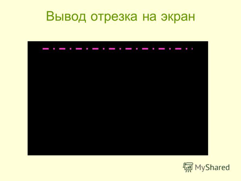 Вывод отрезка на экран
