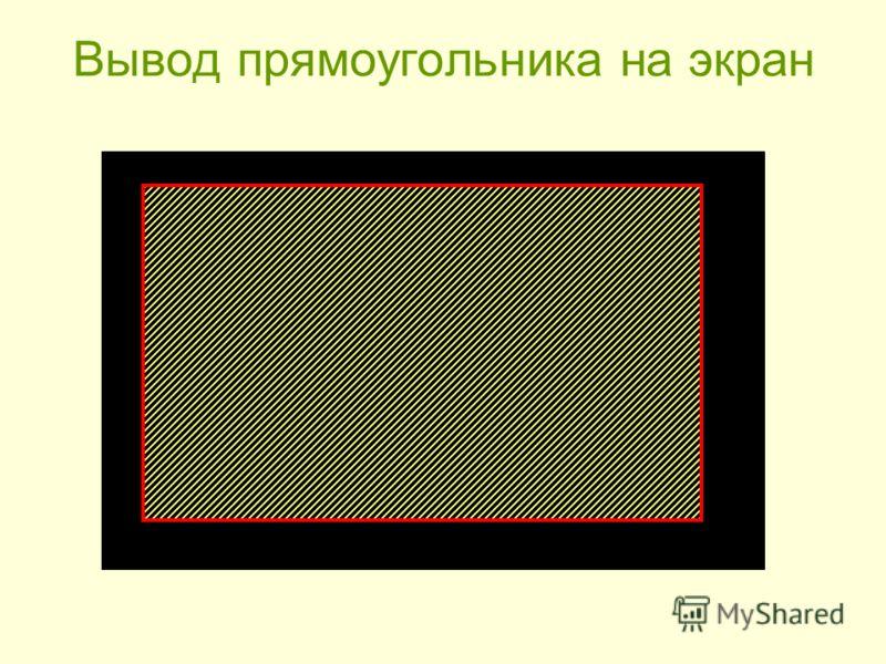 Вывод прямоугольника на экран