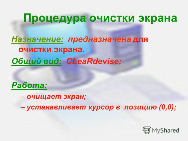 Процедура очистки экрана Назначение: предназначена для очистки экрана. Общий вид: CLeaRdevise; Работа: –о–очищает экран; –у–устанавливает курсор в позицию (0,0);