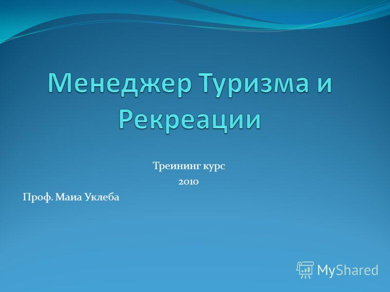 Треининг курс 2010 Проф. Маиа Уклеба