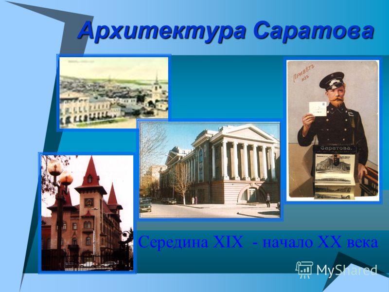 Архитектура Саратова Середина XIX - начало XX века
