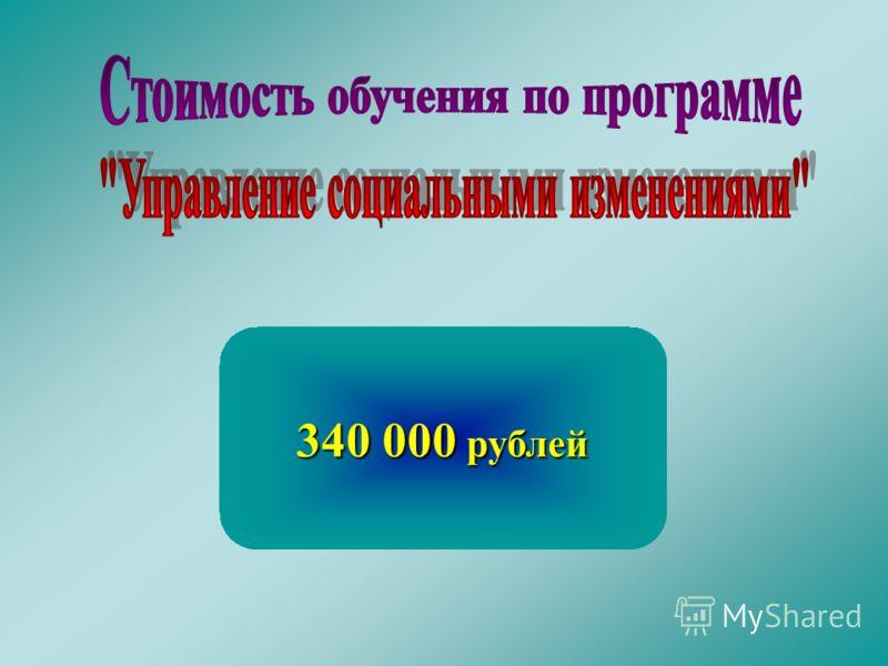340 000 рублей