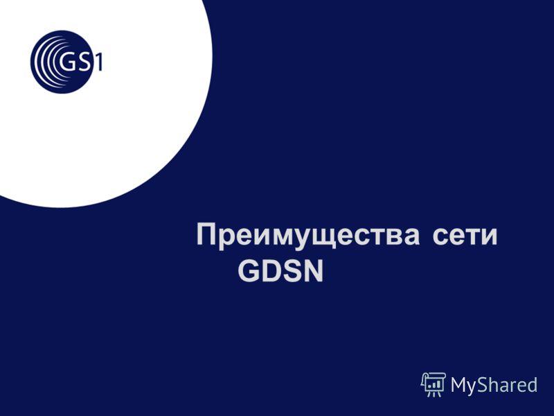 Преимущества сети GDSN