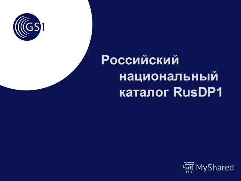 Российский национальный каталог RusDP1