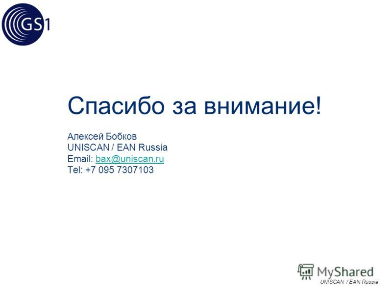 UNISCAN / EAN Russia Спасибо за внимание! Алексей Бобков UNISCAN / EAN Russia Email: bax@uniscan.rubax@uniscan.ru Tel: +7 095 7307103