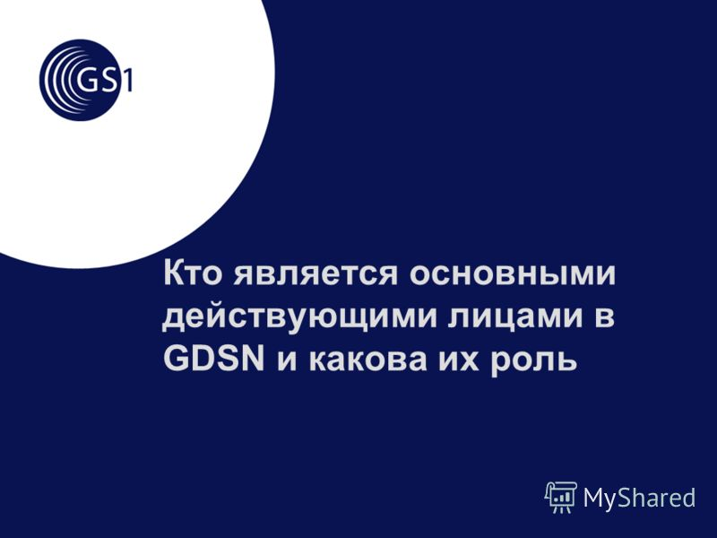 Кто является основными действующими лицами в GDSN и какова их роль