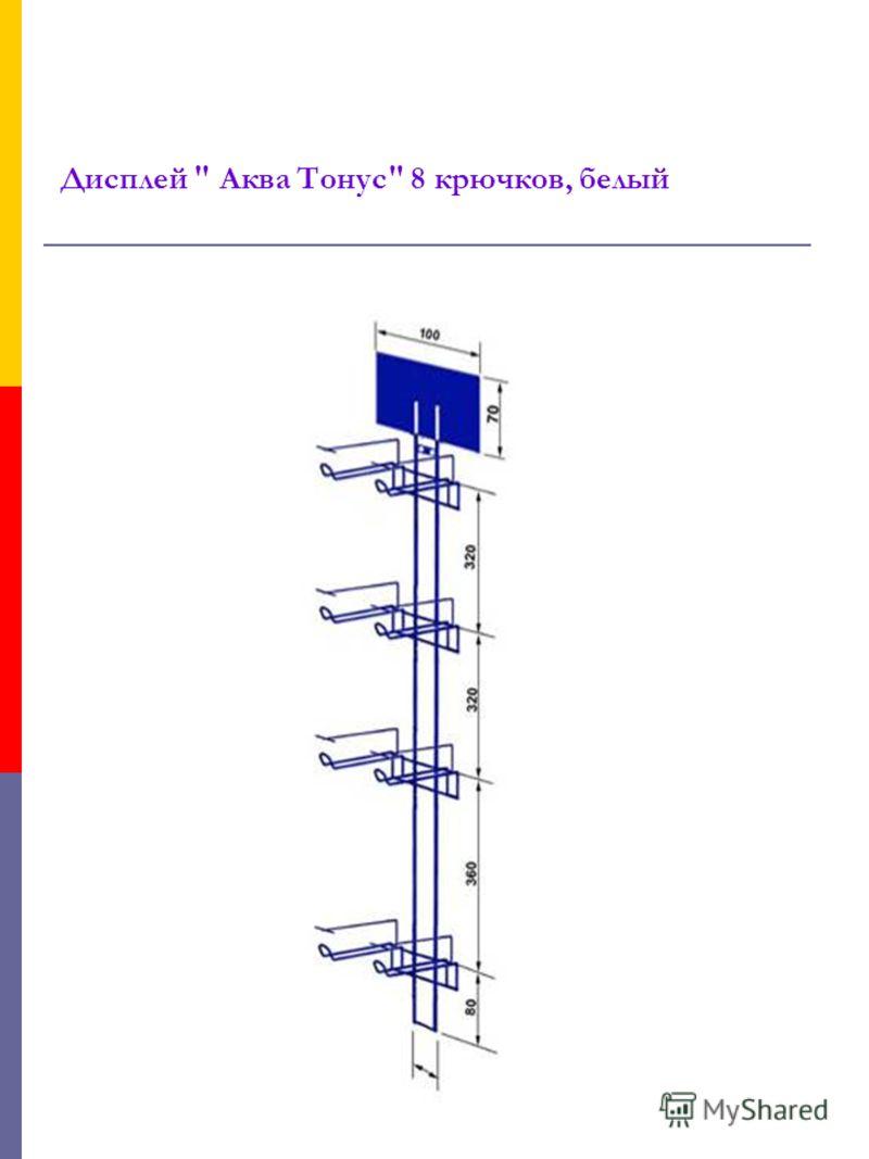 Дисплей  Аква Тонус 8 крючков, белый