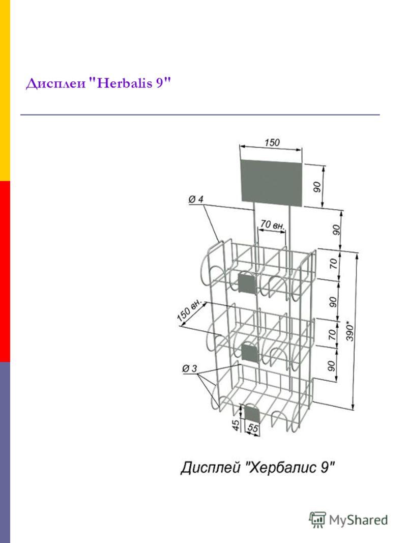 Дисплеи Herbalis 9