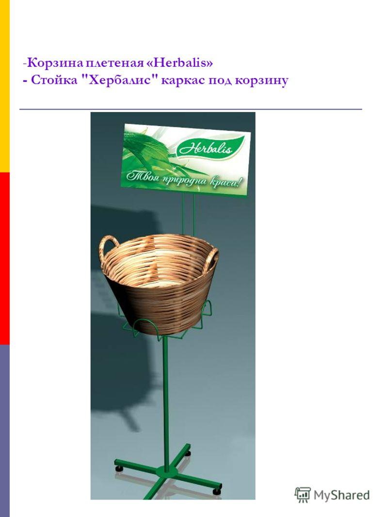 -Корзина плетеная «Herbalis» - Стойка Хербалис каркас под корзину