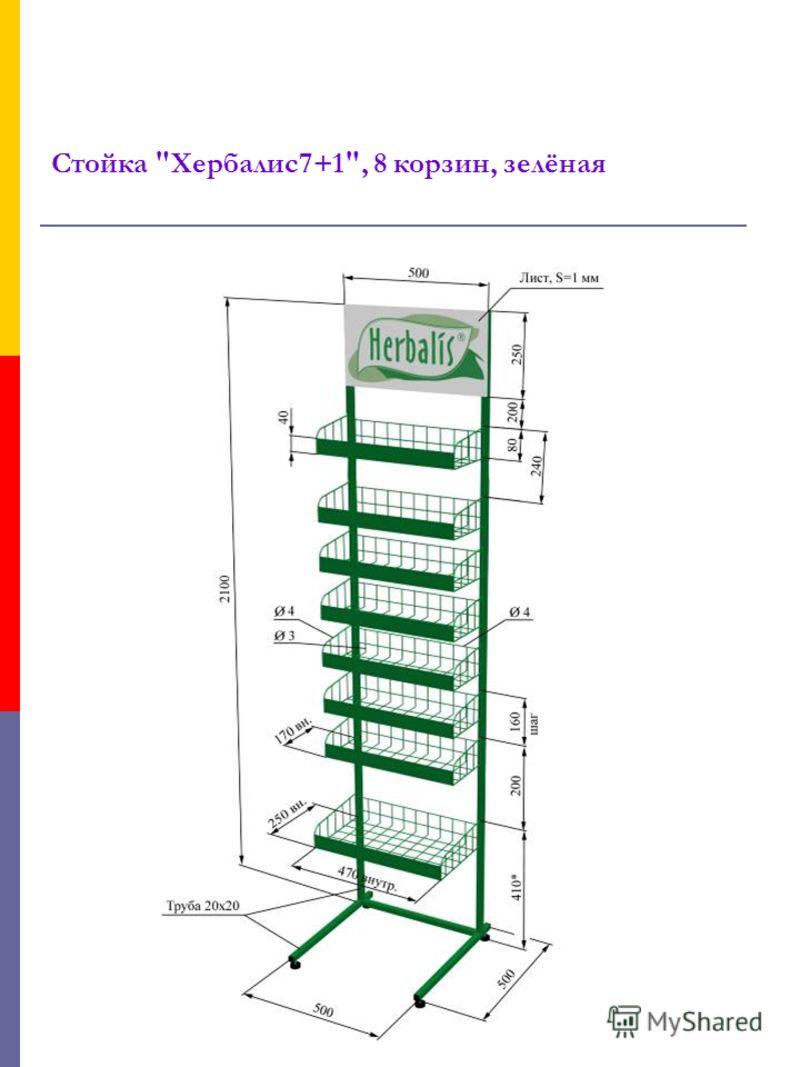 Стойка Хербалис7+1, 8 корзин, зелёная