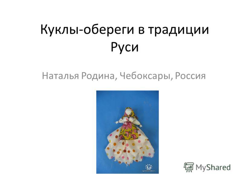 Куклы-обереги в традиции Руси Наталья Родина, Чебоксары, Россия