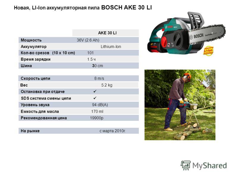 Новая, LI-Ion аккумуляторная пила BOSCH AKE 30 LI Аккумулятор Lithium-Ion AKE 30 LI Мощность 36V (2.6 Ah) Кол-во срезов (10 x 10 cm) 101 Время зарядки 1.5 ч Шина30 cm SDS система смены цепи Остановка при отдаче Уровень звука 94 dB(A) Емкость для масл