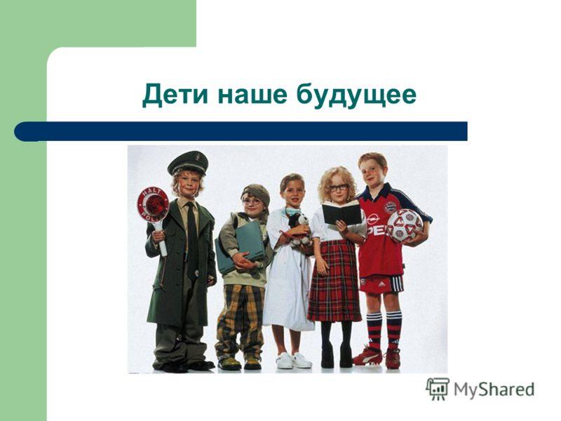 Дети наше будущее