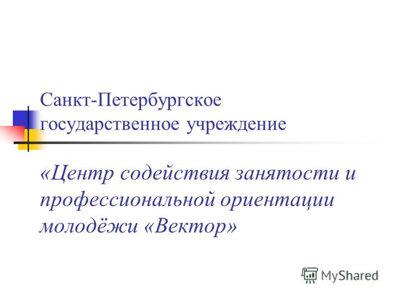 Санкт-Петербургское государственное учреждение «Центр содействия занятости и профессиональной ориентации молодёжи «Вектор»