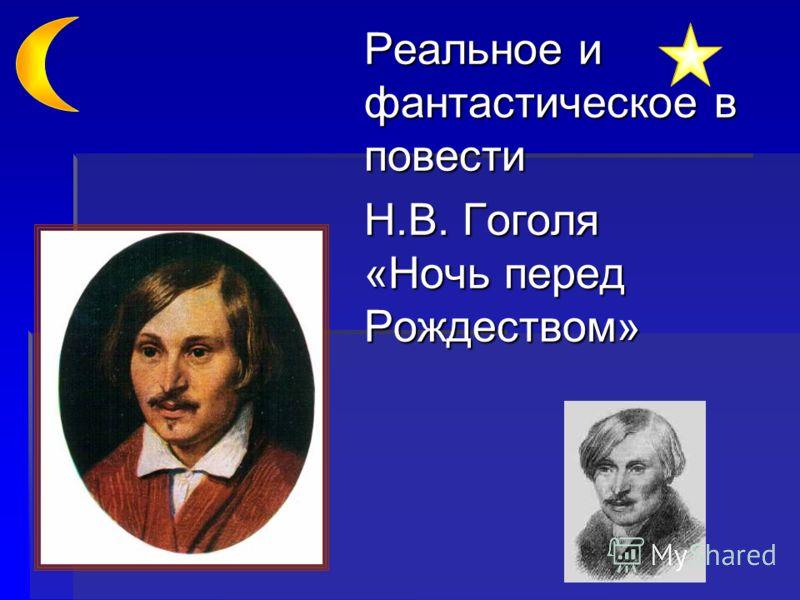 Реальное и фантастическое в повести Н.В. Гоголя «Ночь перед Рождеством»