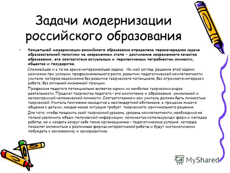 Задачи модернизации российского образования Концепцией модернизации российского образования определена первоочередная задача образовательной политики на современном этапе – достижение современного качества образования, его соответствия актуальным и п