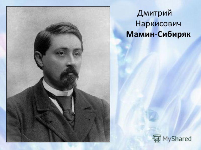 Литературное чтение 3 класс Учитель Гумбатова В.А. ГОУ ЦО 1428