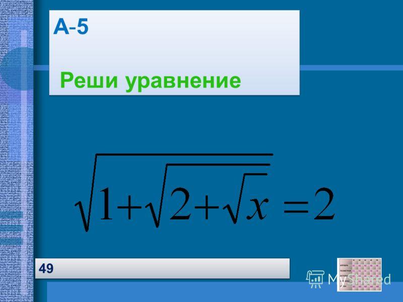 А-5 Реши уравнение А-5 Реши уравнение 49