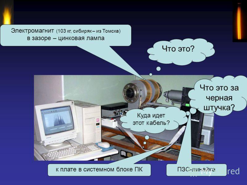 Электромагнит (103 кг, сибиряк – из Томска) в зазоре – цинковая лампа ПЗС-линейка к плате в системном блоке ПК Что это? Что это за черная штучка? Куда идет этот кабель?