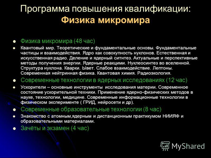 Программа повышения квалификации Физика космоса (72 час) 1.Физика космоса (48 ч.) Вещество и излучение в космосе Астрофизика и естественные космические объекты. Околоземное космическое пространство (космические лучи, магнитосфера, ионосфера, радиацио