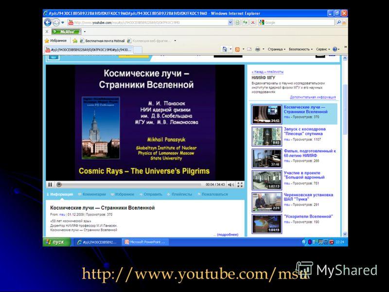 http://www.youtube.com/msu http://sinp.msu.ru