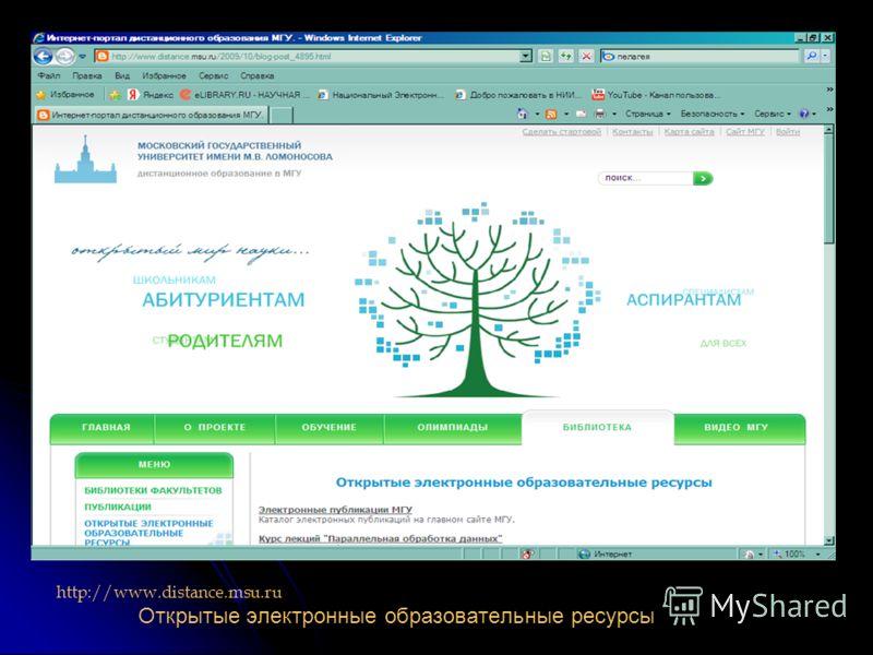 http://www.distance.msu.ru