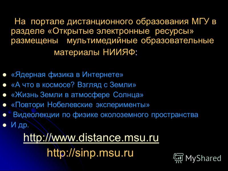 http://www.distance.msu.ru http://www.distance.msu.ru Электронные публикации НИИЯФ