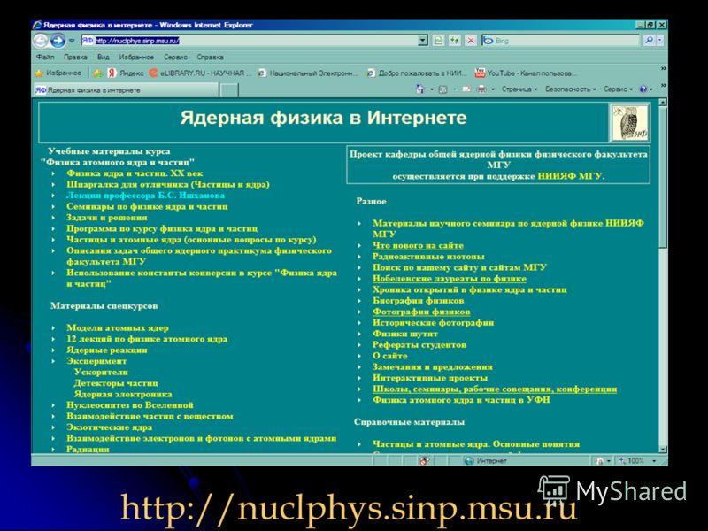 Ядерная физика в Интернет Авторы : Борис Саркисович Ишханов Эдуард Йоханесович Кэбин Всё, что вы хотели бы узнать о ядерной физике, но БОИТЕСЬ или не знаете, где спросить http://nuclphys.sinp.msu.ru